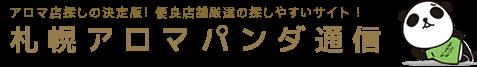 札幌アロマパンダ通信の会員様によるメンズエステや出張マッサージ店の口コミや体験レポートの1ページ目です。